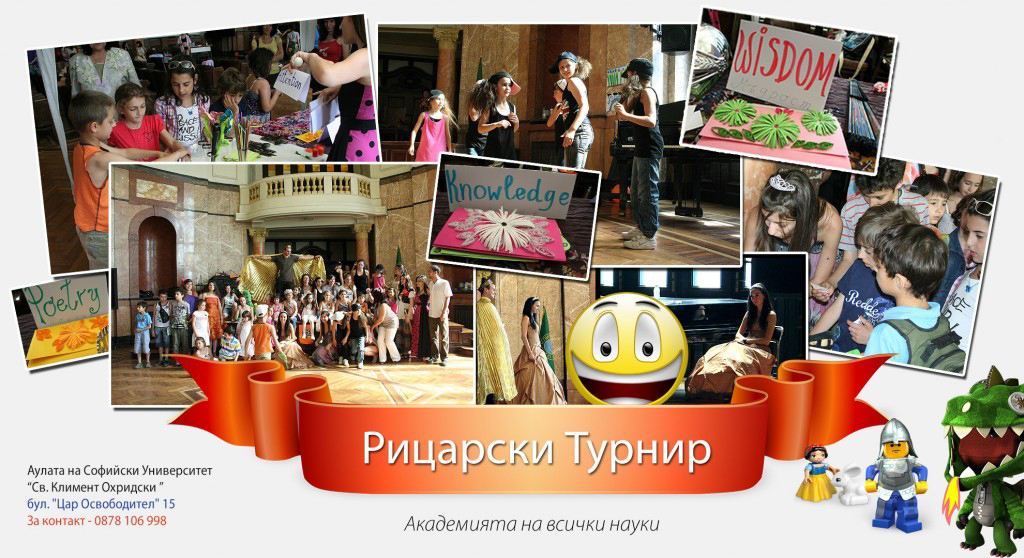academia-ricarski-turnir-2-1024x5581