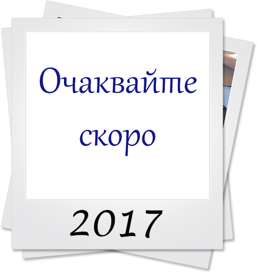 2017 comingsoon