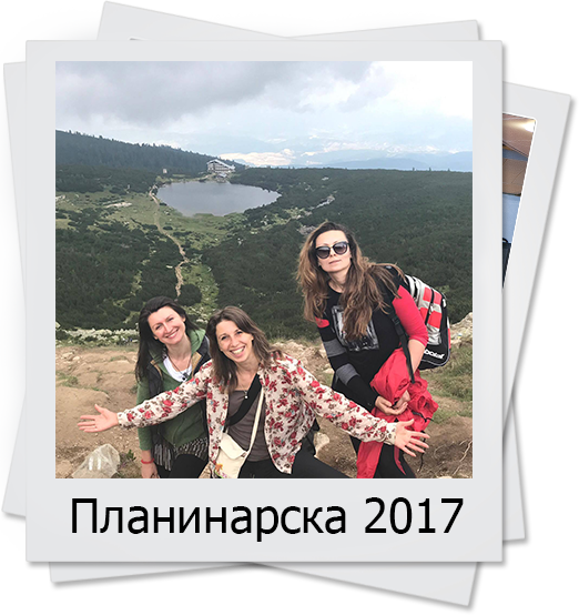 планинарска 2017